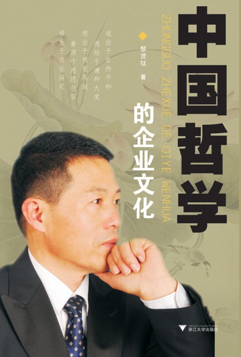 中国哲学的企业文化