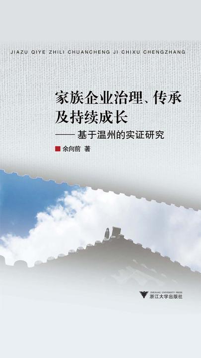 家族企业治理、传承及持续成长——基于温州的实证研究