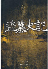 盗墓史记(试读本)