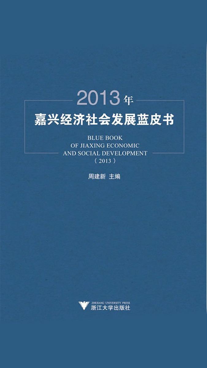2013年嘉兴经济社会发展蓝皮书
