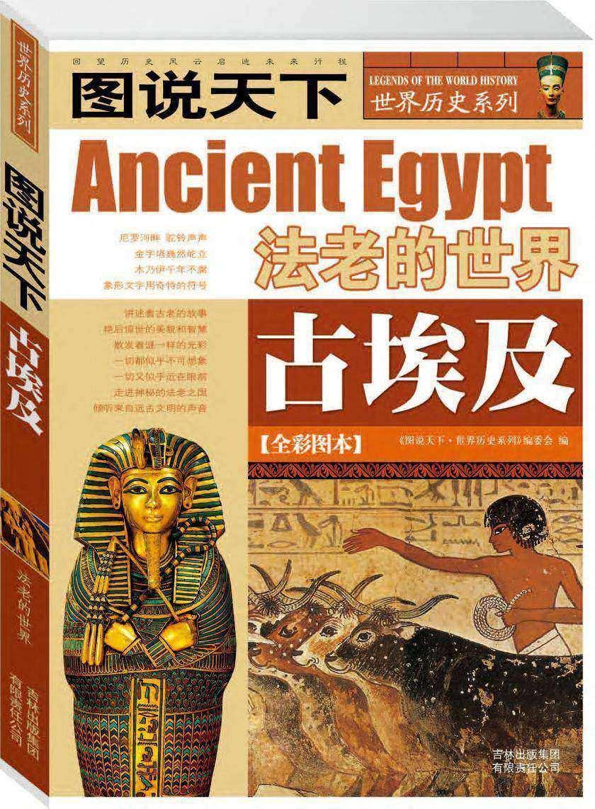 古埃及(仅适用PC阅读)