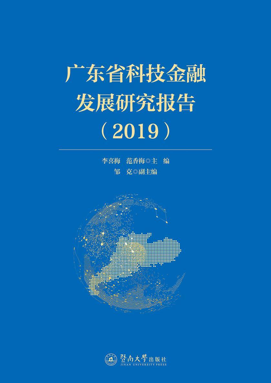 广东省科技金融发展研究报告(2019)