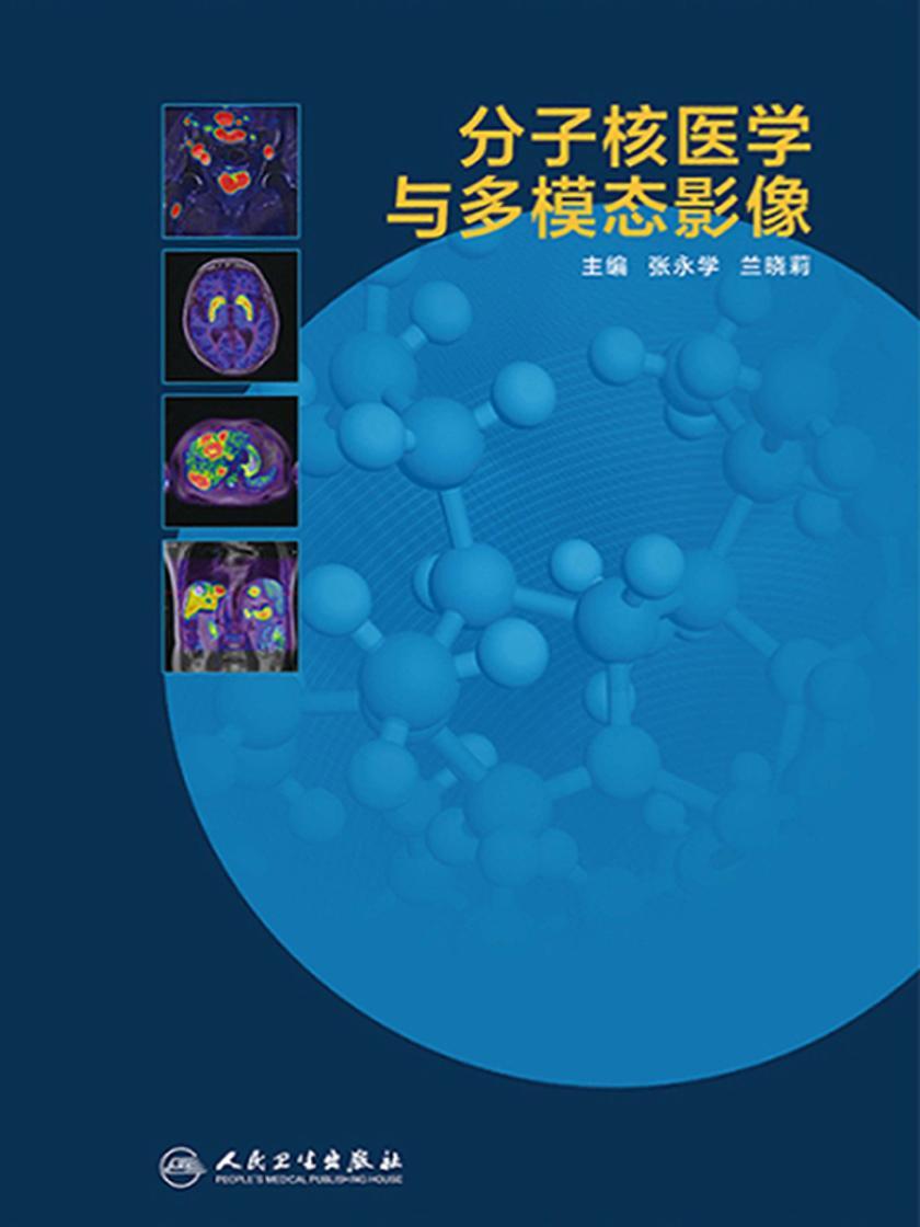 分子核医学与多模态影像