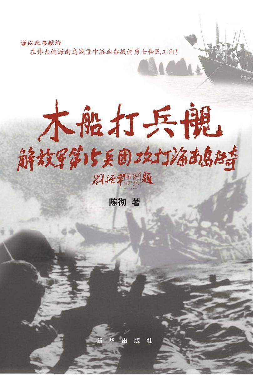 木船打兵舰——第40军攻打海南岛传奇