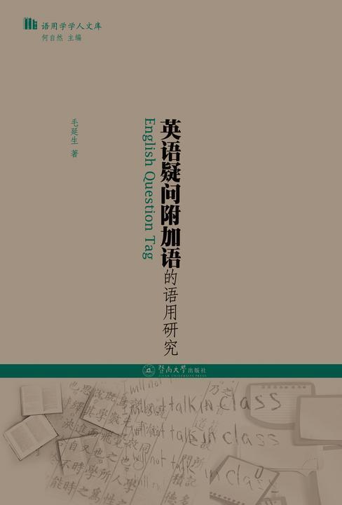 语用学学人文库·英语疑问附加语的语用研究