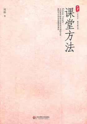 课堂方法(大夏书系)