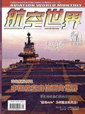 航空世界 月刊 2013年1月(电子杂志)(仅适用PC阅读)
