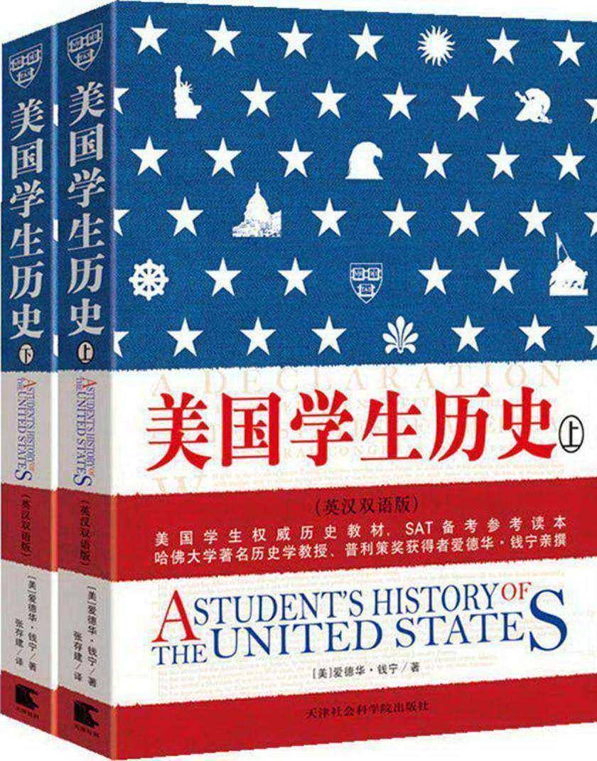 美国学生历史(上下册)(英汉双语版)