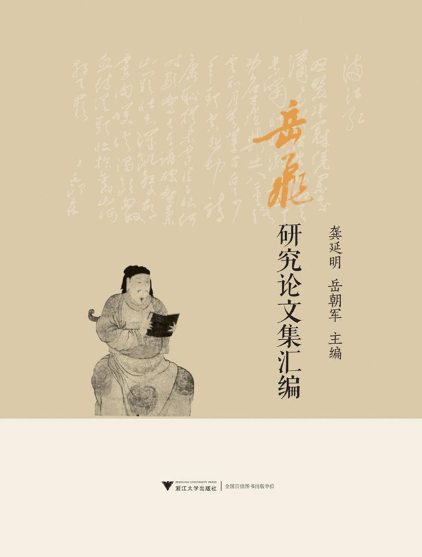 岳飞研究论文集汇编(仅适用PC阅读)