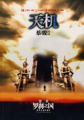 天机:第二季(罗刹之国) 蔡骏/著(试读本)
