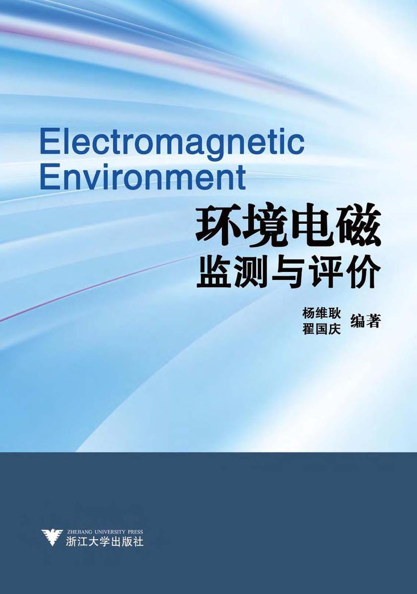 环境电磁监测与评价(仅适用PC阅读)