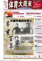 体坛报·体育大周末 周刊 2011年36期(电子杂志)(仅适用PC阅读)