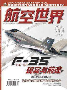 航空世界 月刊 2013年2月(电子杂志)(仅适用PC阅读)