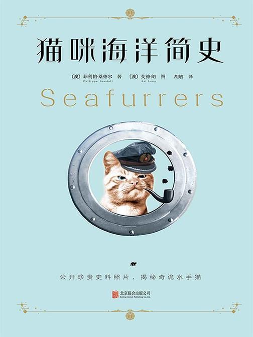 猫咪海洋简史(水手猫一场惊心动魄的海上历险记)
