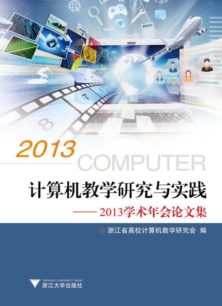计算机教学研究与实践——2013学术年会论文集(仅适用PC阅读)