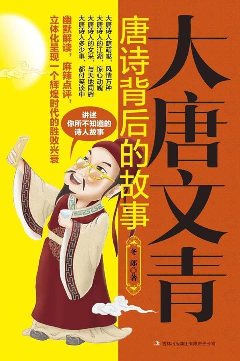 大唐文青:唐诗背后的故事