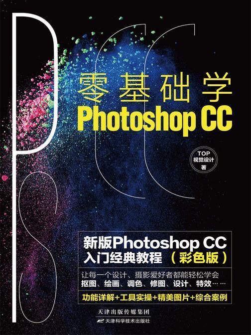 零基础学Photoshop CC:新版Photoshop CC入门经典教程(彩色版)