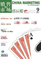 销售与市场·成长版 月刊 2011年09期(电子杂志)(仅适用PC阅读)