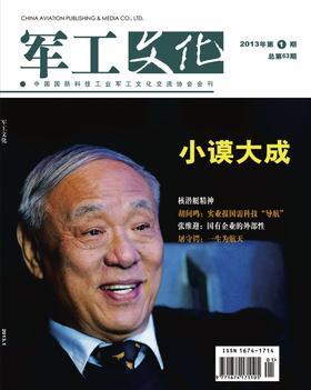 军工文化 月刊 2013年1月(电子杂志)(仅适用PC阅读)