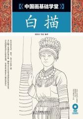 中国画基础学堂:白描(不提供光盘内容)