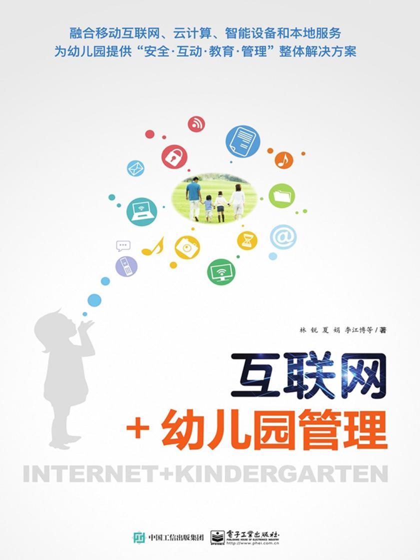 互联网+幼儿园管理
