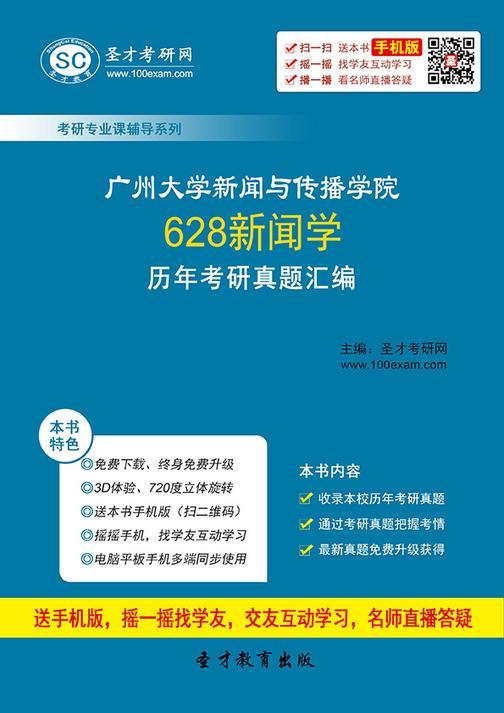 广州大学新闻与传播学院628新闻学历年考研真题汇编