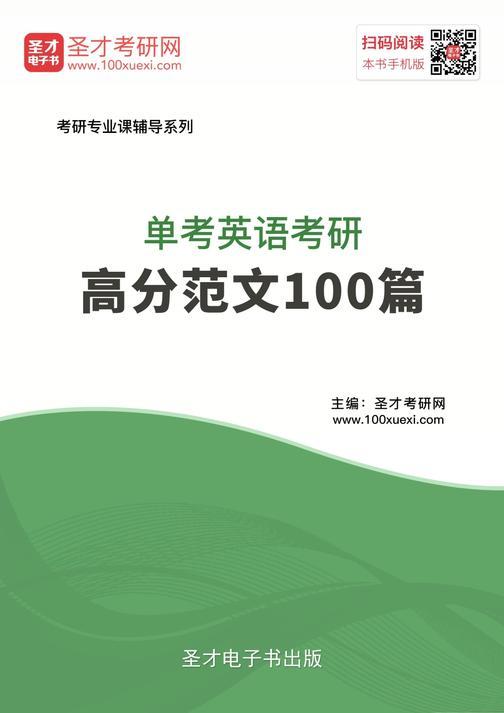 2019年单考英语考研高分范文100篇