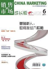 销售与市场·成长版 月刊 2011年06期(电子杂志)(仅适用PC阅读)