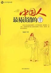 中国人最易错读的字