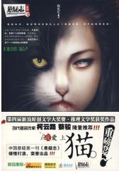 血夜爱上猫(试读本)