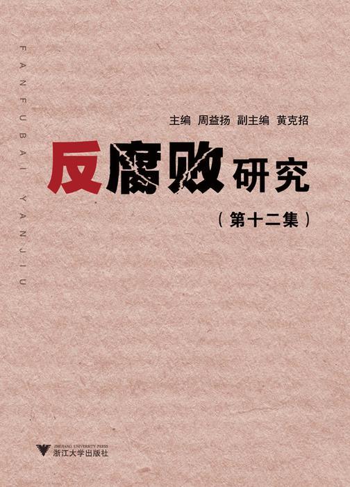 反腐败研究(第十二集)
