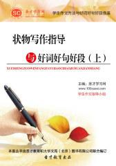 [3D电子书]圣才学习网·学生写作方法与好词好句好段借鉴:状物写作指导与好词好句好段(上)(仅适用PC阅读)
