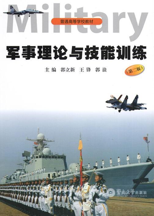军事理论与技能训练(第二版)