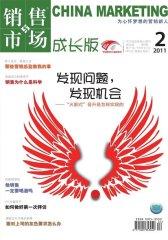 销售与市场·成长版 月刊 2011年02期(电子杂志)(仅适用PC阅读)
