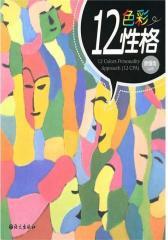 12色彩性格(试读本)