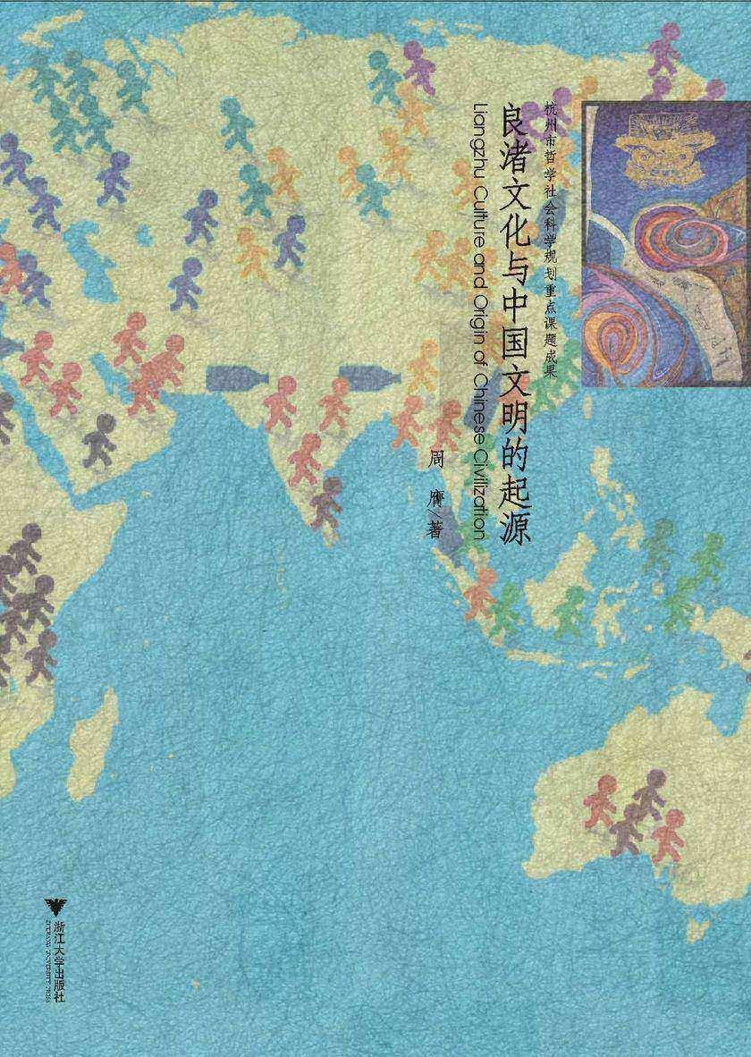 良渚文化与中国文明的起源