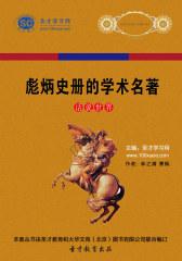 [3D电子书]圣才学习网·话说世界:彪炳史册的学术名著(仅适用PC阅读)