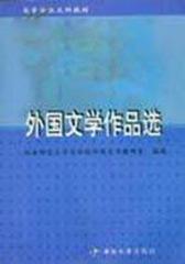 外国文学作品选(仅适用PC阅读)