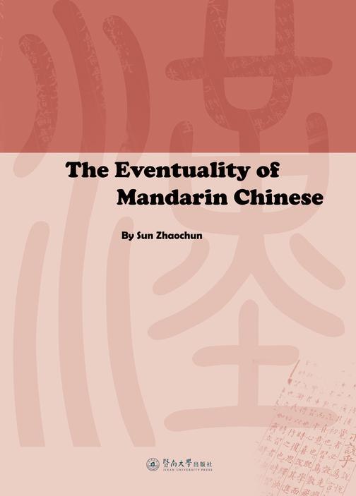 汉语事件结构研究