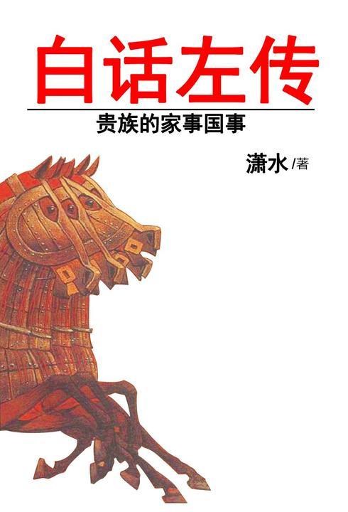 白话《左传》:贵族的家事国事