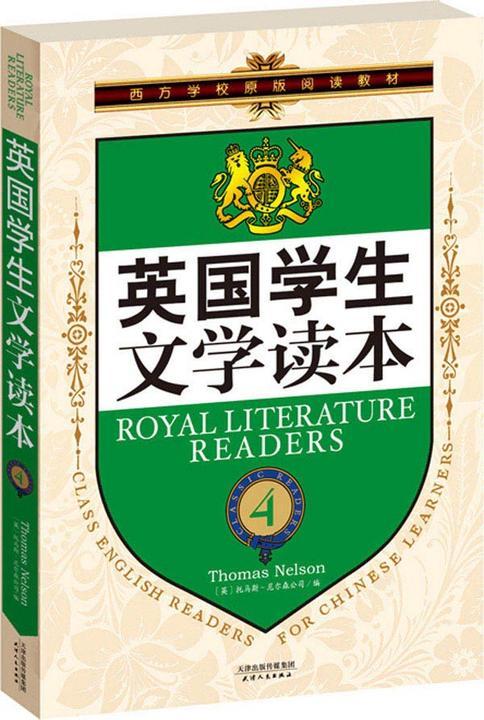 英国学生文学读本(第4册)