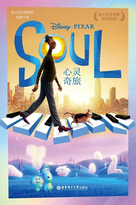 [迪士尼大电影]双语阅读.心灵奇旅 Soul