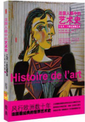 法国人眼中的艺术史:十九至二十世纪初期艺术(试读本)