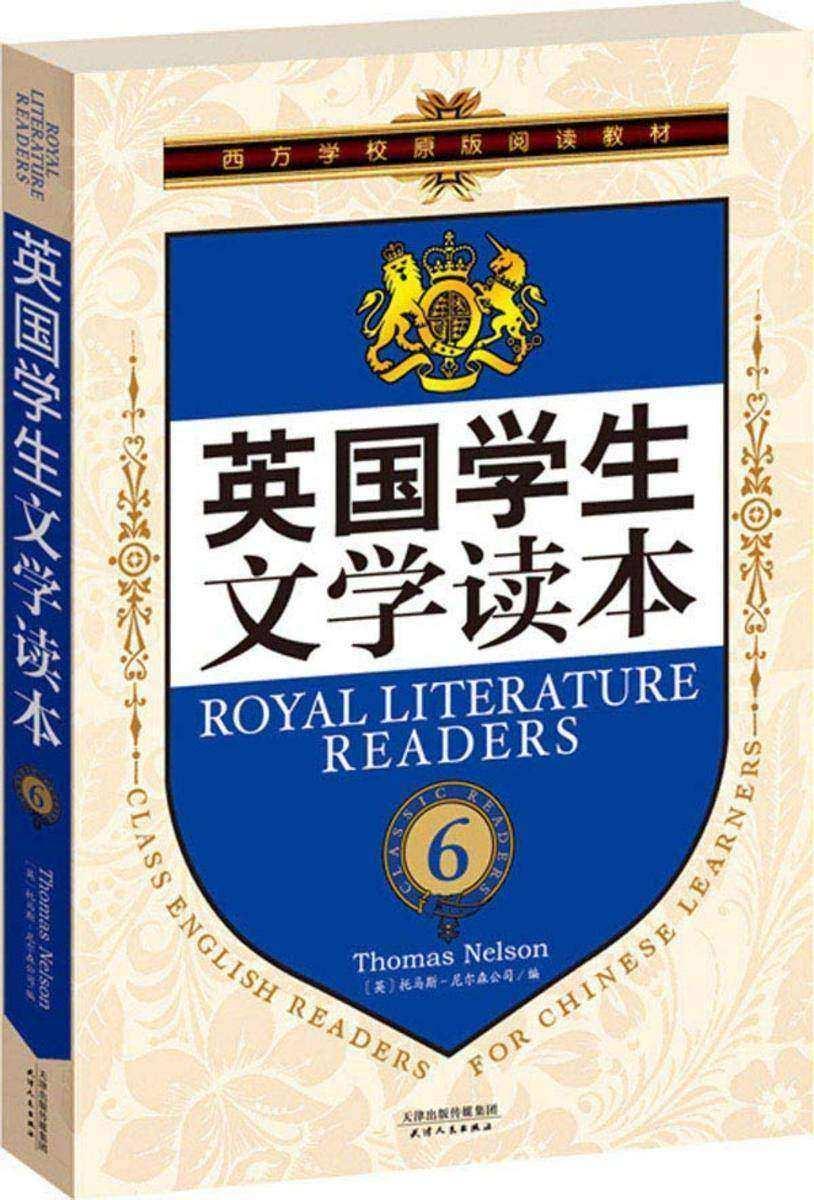 英国学生文学读本(第6册)