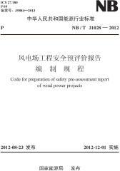 NB/T 31028—2012 风电场工程安全预评价报告编制规程