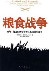 粮食战争:市场、权力和世界食物体系的隐形战争(一场中国和中国的老百姓输不起的战争)(试读本)
