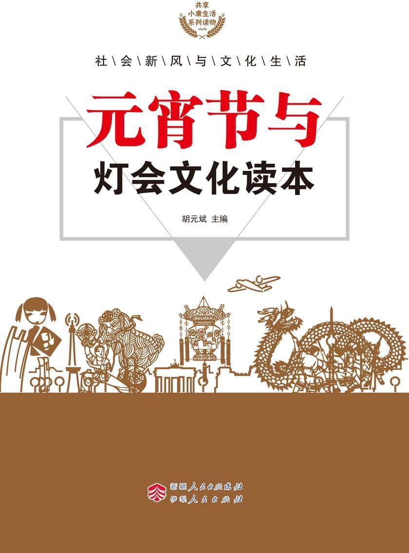 元宵节与灯会文化读本