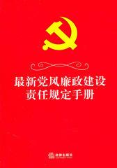 最新党风廉政建设责任规定手册