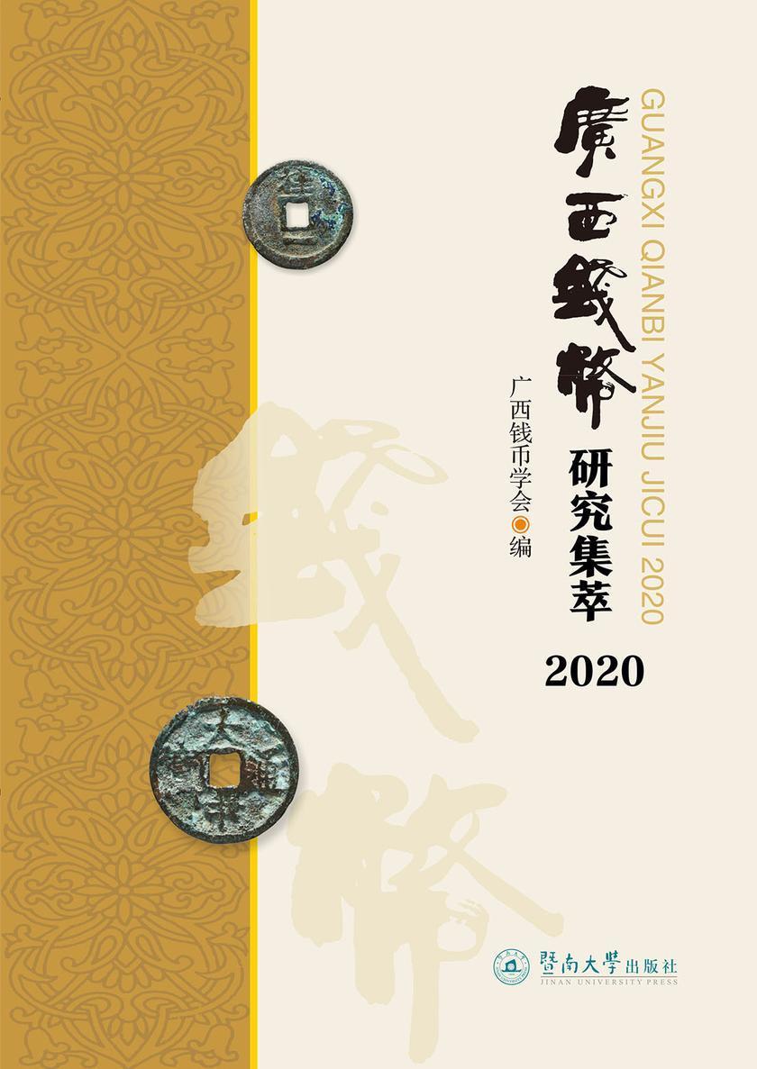 广西钱币研究集萃(2020)