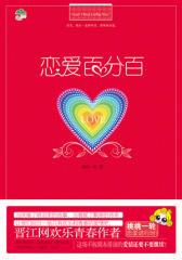 恋爱百分百(试读本)